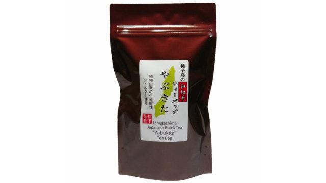 種子島の和紅茶ティーバッグ『やぶきた』 40g(2.5g×16袋入り) 松下製茶
