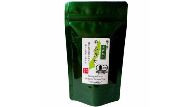 種子島の有機緑茶『やぶきた』 茶葉(リーフ) 100g 松下製茶