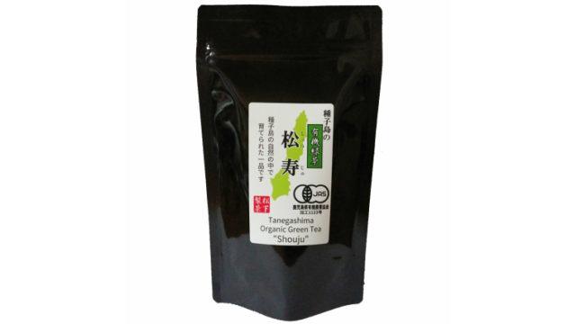 【希少品種】種子島の有機緑茶『松寿(しょうじゅ)』 茶葉(リーフ) 100g 松下製茶