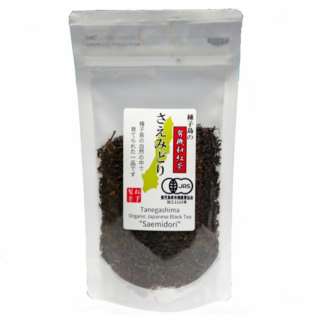 種子島の有機和紅茶『さえみどり』 茶葉(リーフ) 60g 松下製茶