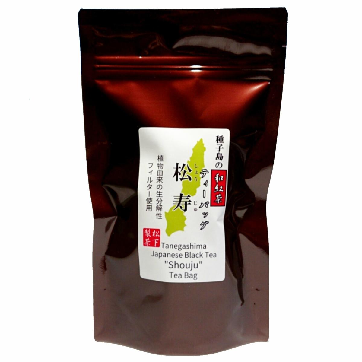 【希少品種】種子島の和紅茶ティーバッグ『松寿(しょうじゅ)』 40g(2.5g×16袋入り) 松下製茶