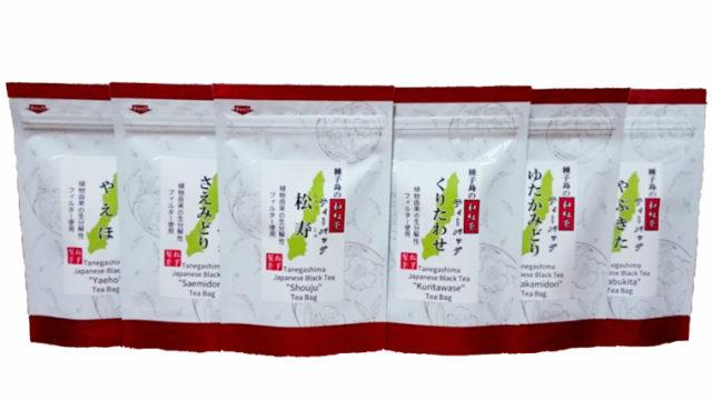 種子島の和紅茶ティーバッグ 飲み比べセット 15g(2.5g×6袋入り)×6本 松下製茶