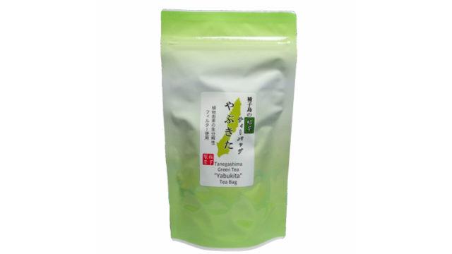 種子島の緑茶ティーバッグ『やぶきた』 40g(2g×20袋入り) 松下製茶