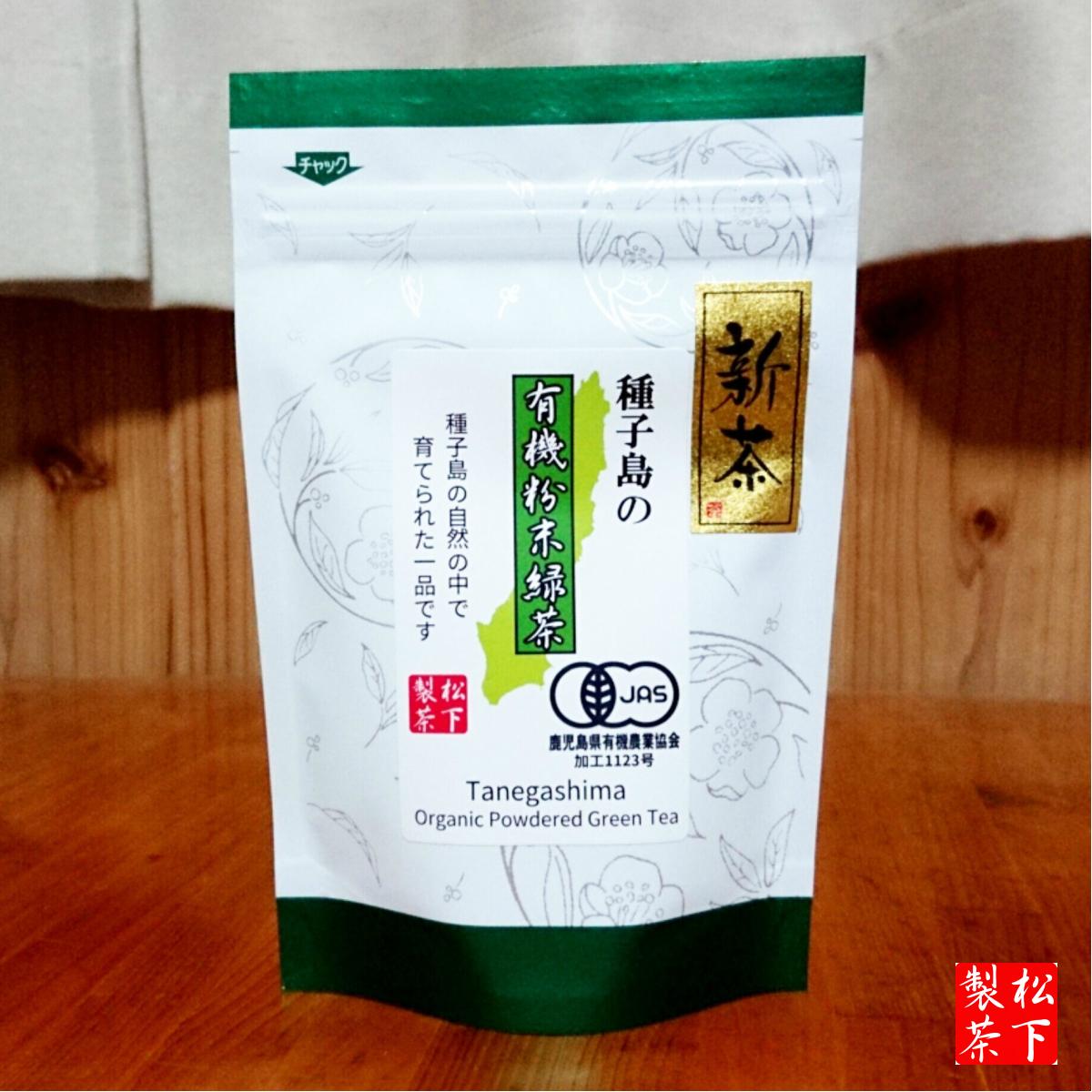 種子島の有機粉末緑茶 70g 松下製茶