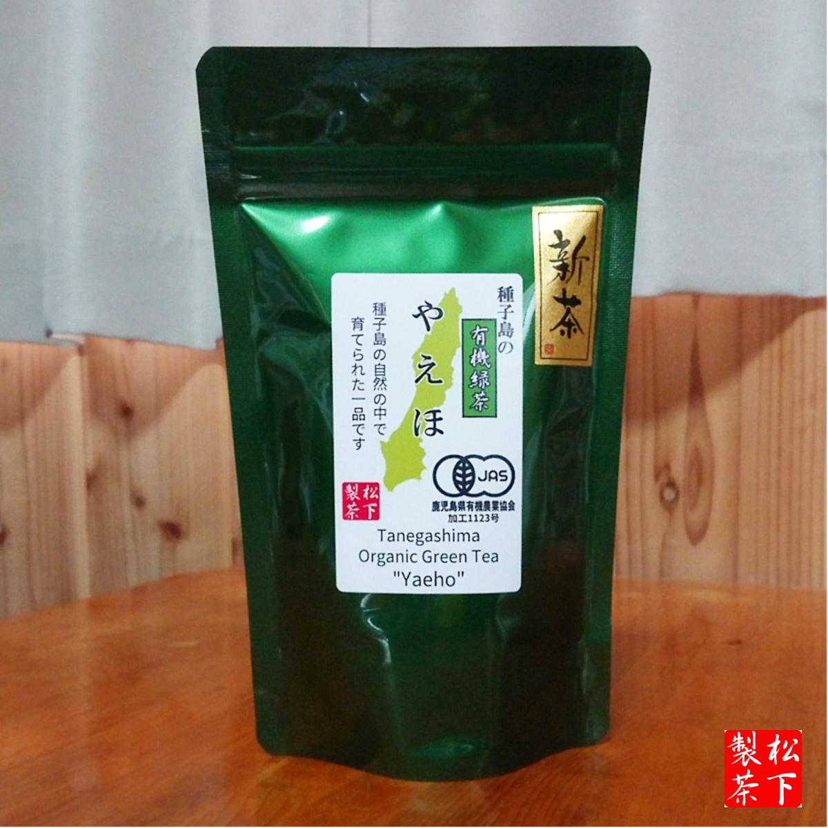 種子島の有機緑茶『やえほ』 茶葉(リーフ) 100g 松下製茶